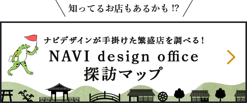 知ってるお店もあるかも!? ナビデザインが手掛けた繁盛店を調べる! NAVI design office 探訪マップ