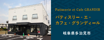Patisserie et Cafe GRANDIR パティスリー・エ・カフェ・グランディール 岐阜県多治見市 リンクバナー