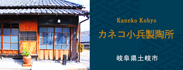 Kaneko Kohyo カネコ小兵製陶所 岐阜県土岐市 リンクバナー