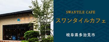 SWANTILE CAFE スワンタイルカフェ 岐阜県多治見市 リンクバナー