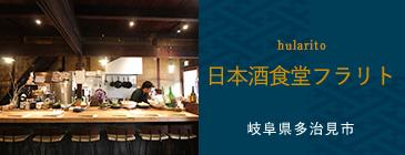 HULARITO 日本酒食堂フラリト 岐阜県多治見市 リンクバナー