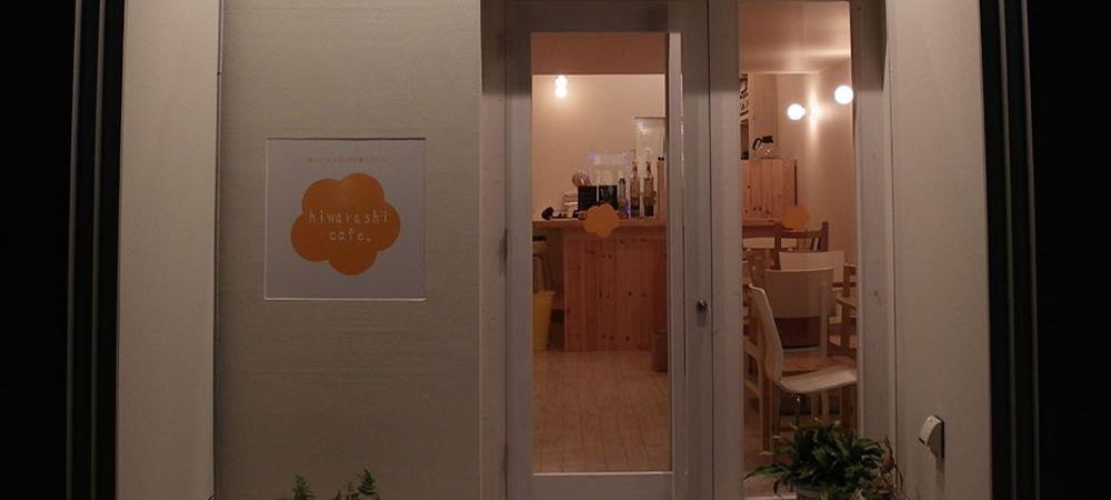hiwarashi  cafe。(火童子かふぇ -hiwarashi cafe。)岐阜県土岐市下石町1443-1 Ambience Square 1F 新築工事